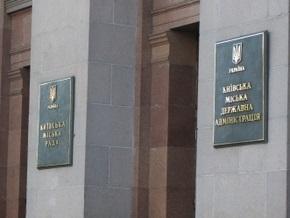 Блок Кличко призывает начать работу Киевсовета