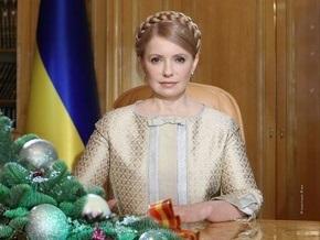 Юлия Тимошенко пожелала украинцам семейного добра и любви