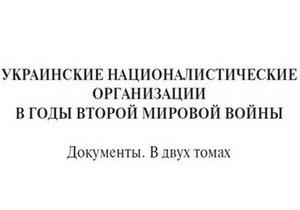 В Москве выдали сборник документов об украинских националистах в годы Второй мировой