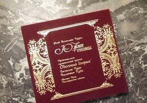 В одесской мэрии депутат раздавал диски с Муркой в своем исполнении