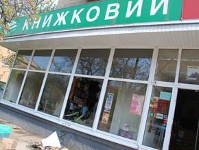 Поджог книжных магазинов в Киеве: возбуждено уголовное дело