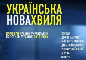 Завтра в прокат выйдет первый сборник украинских короткометражек