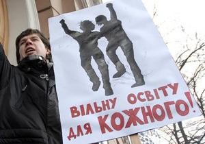 Завтра в более 20 городах Украины студенты выйдут на улицы против законопроекта об образовании