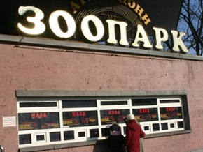 Неизвестные угрожают отравить животных Киевского зоопарка