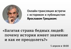Трансляция встречи c историком Ярославом Грицаком на тему Богатая страна бедных людей