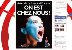 Ультраправые использовали для акции Франция для французов фото российской модели