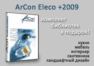 Библиотеки 3D текстур для ArCon Eleco +2009 в подарок
