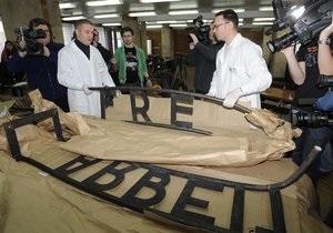 СМИ: Табличка с ворот Освенцима должна была отправиться в Швецию