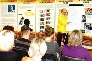 В Центре Помощи Транссибирского тура доброй воли с успехом проходит серия практических семинаров по методикам Л. Рона Хаббарда