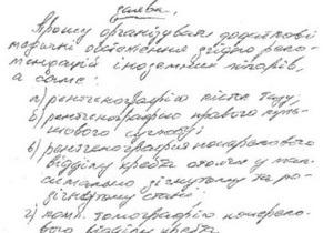 Пенитенциарная служба обнародовала заявление Тимошенко, опровергающее слова Власенко