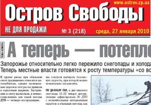 В Запорожье редакция газеты уволилась из-за цензуры