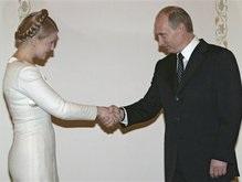 Тимошенко говорила с Путиным о едином центре по обогащению урана