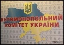 АМКУ требует объяснений от Киевэнерго по поводу квитанций c задолженностями