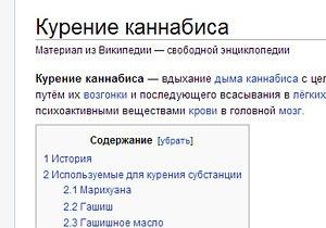 Новости России - Википедию внесли в реестр запрещенных сайтов