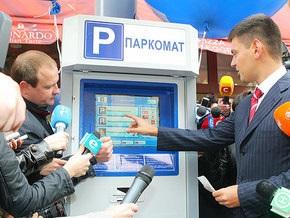В Киеве начал работу первый паркомат