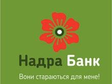 НАДРА БАНК и Всеукраинский благотворительный фонд «Дитячий світ» подарили медицинское оборудование керченской больнице