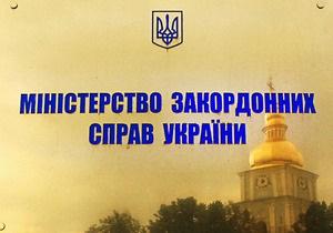 Украина - Россия - Гибель моряков в Азовсков море: в МИД вызван российский дипломат