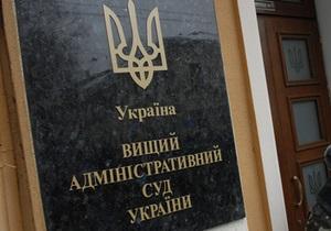 ВАСУ закрыл дело об обжаловании результатов выборов