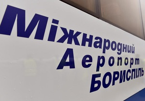 Чистая прибыль главных  воздушных ворот  Украины упадет в пять раз - финплан