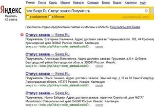 Несколько крупных поисковиков рассекретили покупки в интернет-магазинах