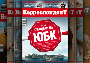 Корреспондент пишет о громком земельном скандале на ЮБК, в который вовлечены высшие чиновники