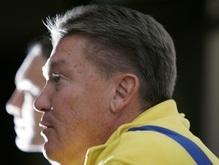 СМИ: Сегодня Блохин может уйти в отставку