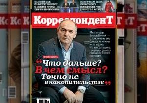 Пинчук рассказал Корреспонденту о том, почему решил отдать половину своего богатства на благотворительность