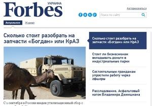 Сайт Forbes.ua начал свою работу
