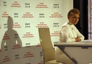 Штаб Тимошенко рассчитывает на поддержку во втором туре еще 20% избирателей