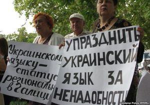 В Крыму прошла акция за ликвидацию государственного статуса украинского языка
