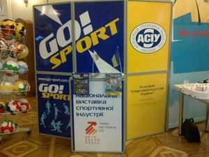 GO!Sport на спеціалізованій виставці спортивних товарів і послуг у Верховній Раді України