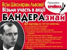 Во Львове пройдет игра Бандеразнай