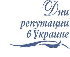 В Украине прошли Дни Репутации – 2010