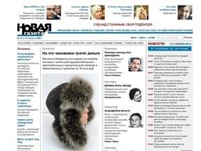 Российская оппозиционная газета приостановила работу в Чечне