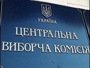 Кабмин выделил деньги на выборы Президента - ЦИК