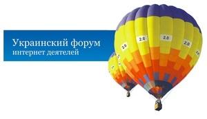 В столице пройдет Форум интернет-деятелей — iForum