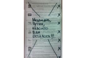 Немцов в блоге опубликовал фото испорченных бюллетеней на выборах в Госдуму