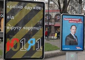 Тигипко, Яценюк и Гриценко объединились в защите своих голосов