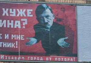 Установку билборда с Гитлером в Запорожье оценят комиссия по морали и прокуратура