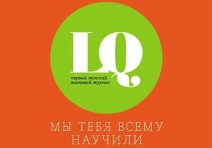 Владелец одной из крупнейших меткорпораций Украины закрывает модный журнал
