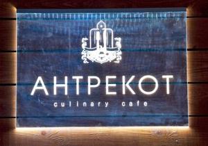 Ресторан  Антрекот : новая звезда киевских заведений