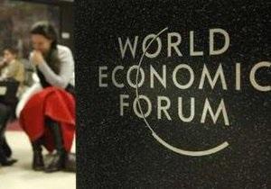 Сегодня пройдет предпоследний день работы Всемирного экономического форума в Давосе