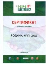 Компания  Родник  приняла участие в выставке  ЭкспоЭлектроника 2010