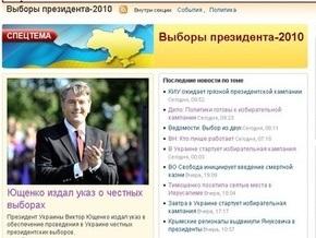 Корреспондент.net запускает спецраздел о выборах президента