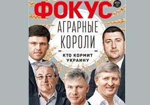Фокус назвал аграрных  королей  Украины