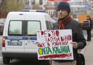 В Москве разрешили митинг в поддержку Олега Кашина