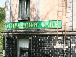 В Днепропетровске четверо подростков в марлевых повязках грабили банки