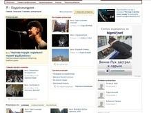 Корреспондент.net приглашает всех желающих стать репортерами
