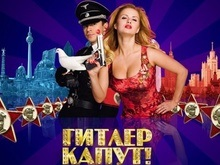 Коммунисты Петербурга требуют запретить фильм Гитлер капут