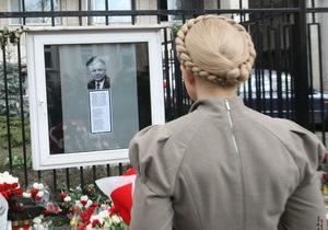 Тимошенко подтвердила, что приедет на похороны Качиньского